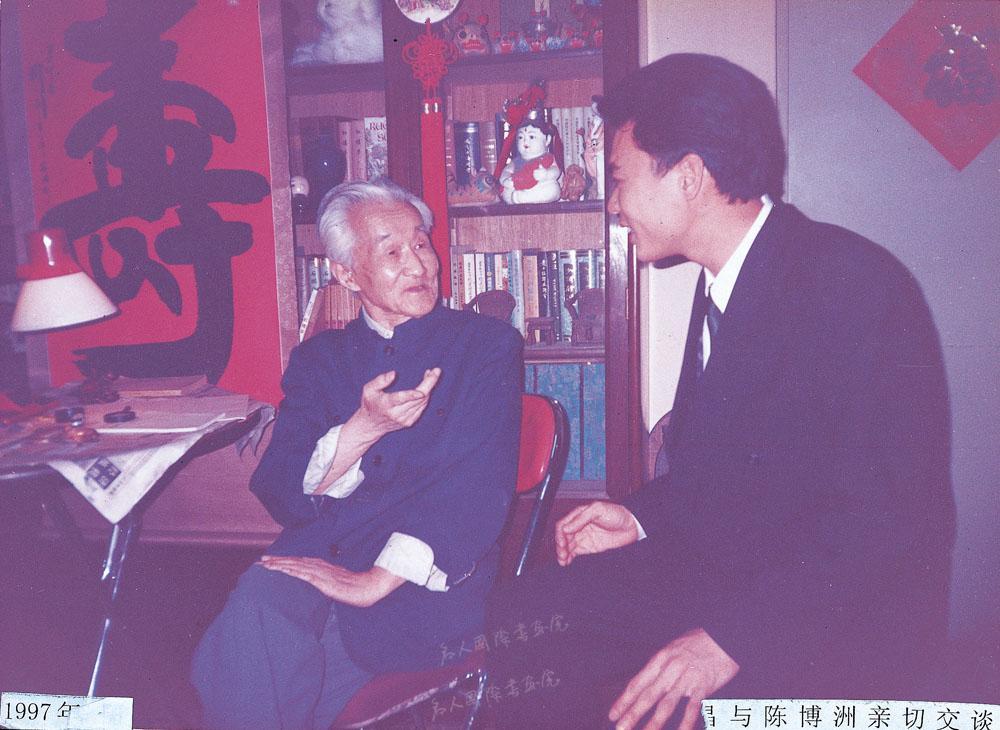 1995年陈博洲作客于红学家周汝昌(左)家中